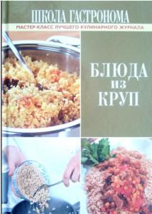 скачать журналы по кулинарии